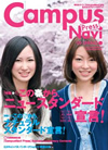 Campus Navi Press 09年春号
